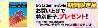 3-E-Stationnstyle
