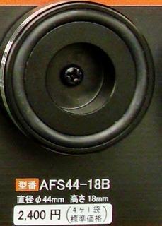 AFS44-18B (458x640)