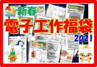 2021電子工作福袋_201229 (640x444)