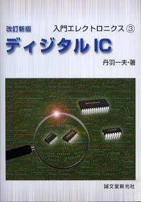 digital_ic