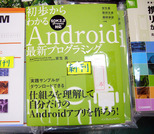 android_book3
