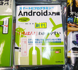 android_book1