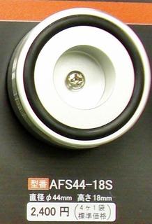 AFS44-18S (435x640)