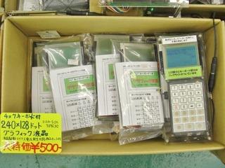 CIMG1060 (640x479)