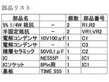 mukantei555_parts