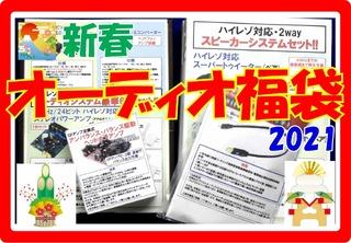 2021オーディオ福袋_201229 (640x444)
