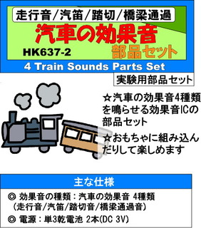 HK637-2_171029