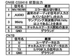 cs8416_cn6_7b