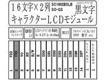 SC1602BSLB_PIN