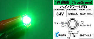 1w_led-g