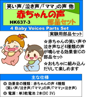 HK637-3_171029