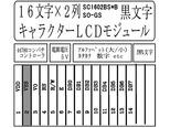 SC1602BS_B_PIN