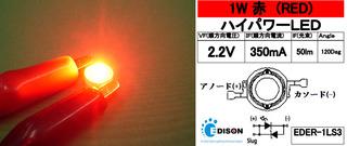 1w_led-r