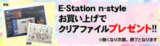 2-E-Stationnstyle