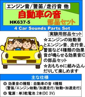 HK637-5_171029