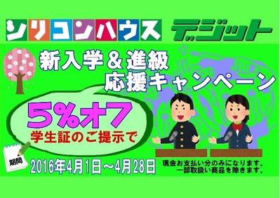学生応援キャンペーン_b (640x452)