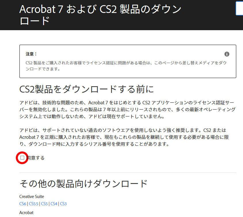 【無料で使う?】Adobe CS2をWindows10で使う【 …