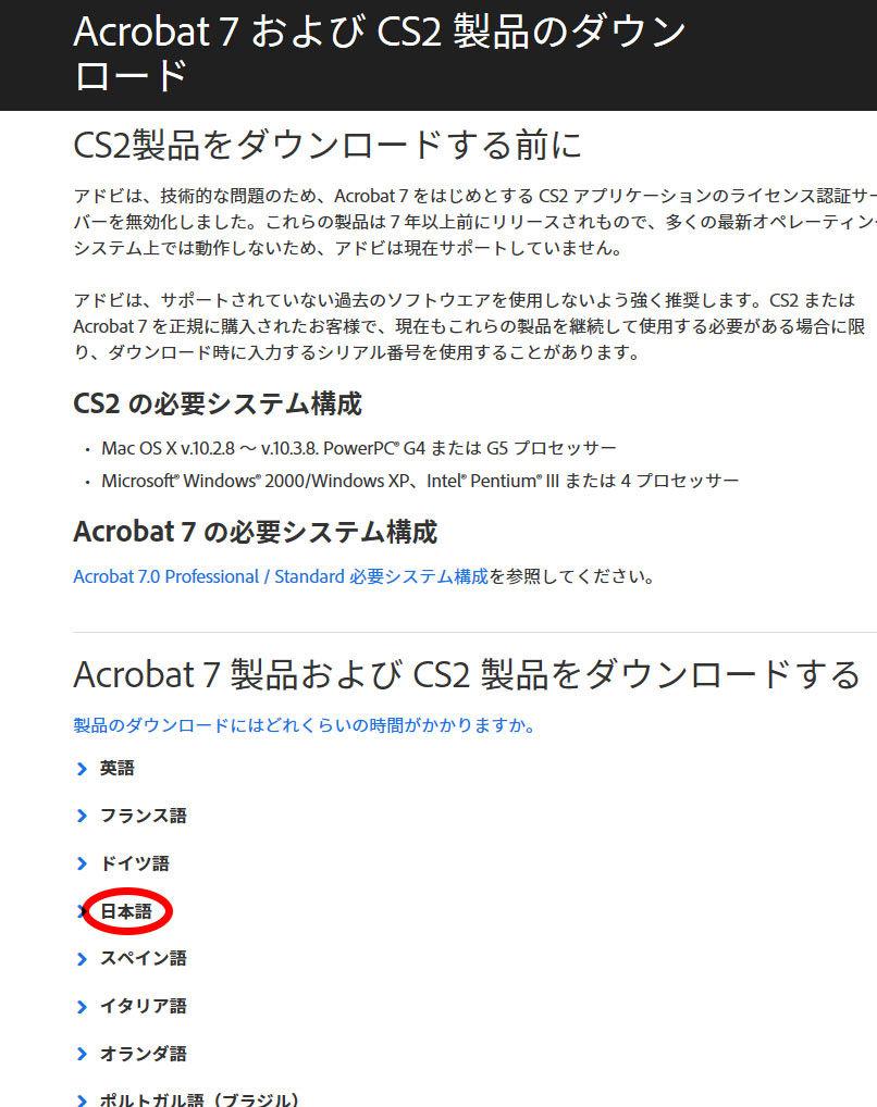 AdobeがCreative Suite 2など12タイトルの無料ダウ …