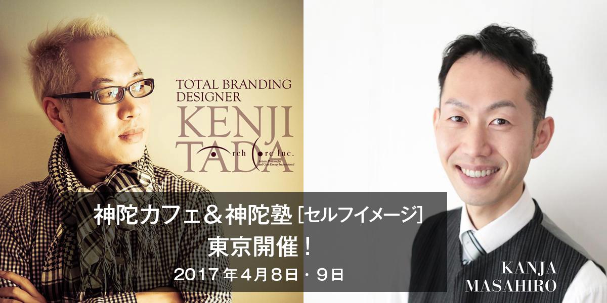 神陀塾2017東京 のコピー