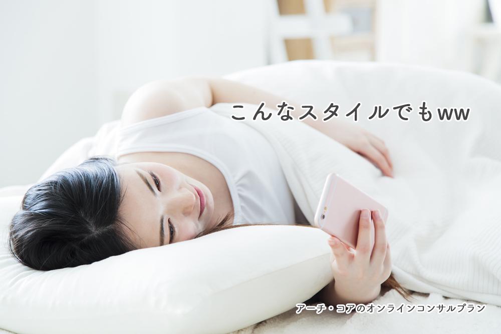 アーチ・コアオンラインコンサル05