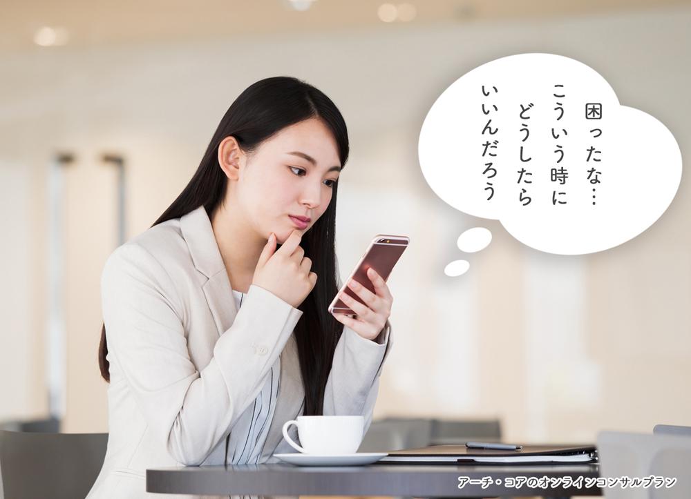 アーチ・コアオンラインコンサル06