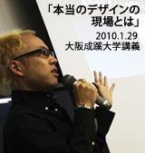 大阪成蹊大学講座のお知らせ