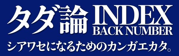 タダ論〜シアワセになるためのカンガエカタ〜