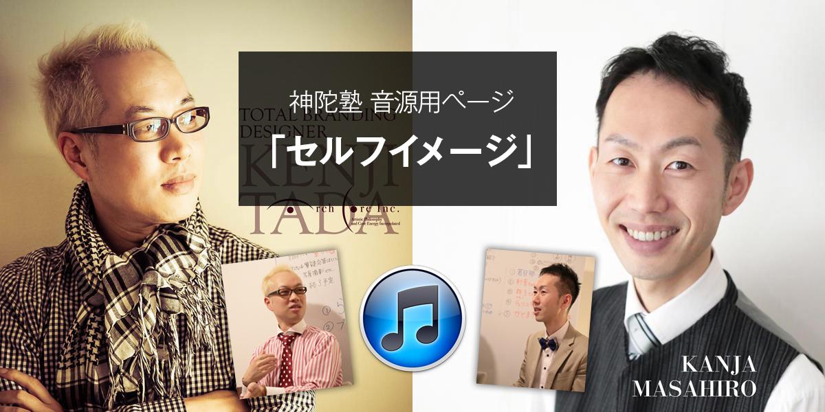 神陀塾音源特設サイト
