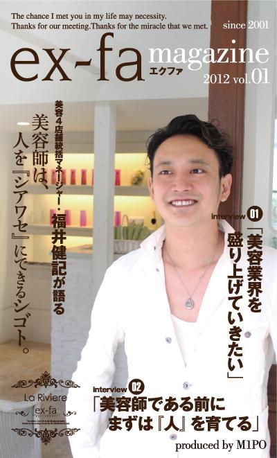 自分刺|エクファ・福井さま