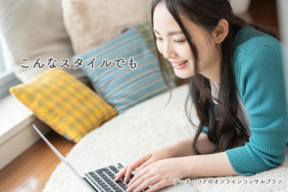 アーチ・コアオンラインコンサル04