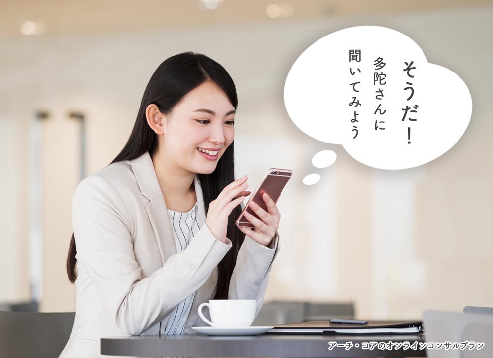 アーチ・コアオンラインコンサル07