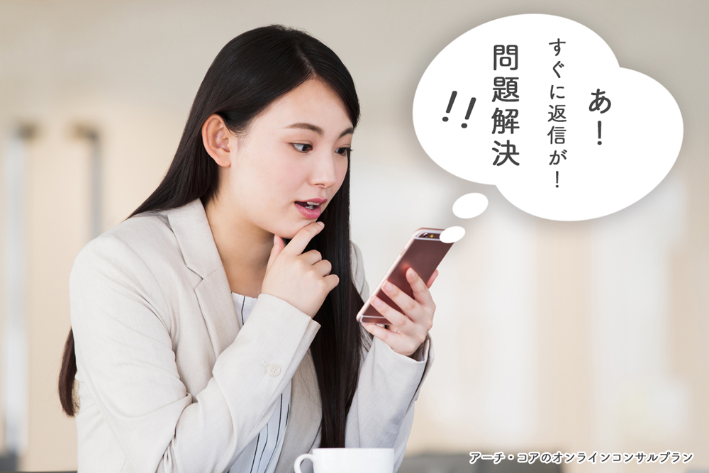 アーチ・コアオンラインコンサル08