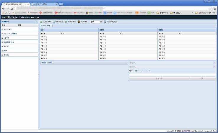 PSO2 能力追加シミュレーターを使えるようにしました。 : PSO2 ...
