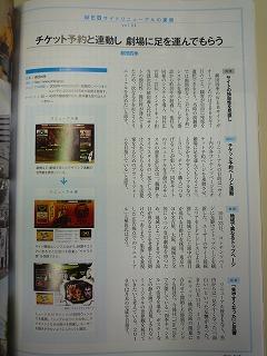 宣伝会議2009年12月1日号 掲載記事