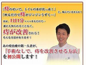 痔蓑田01