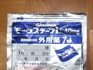 モーラステープ(1)