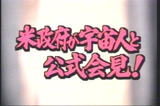 木曜スペシャルが「ウルトラクイズ」だけと思うな! : DIN-GIR帝國・衰亡編