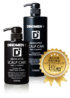 scalp-care_no1