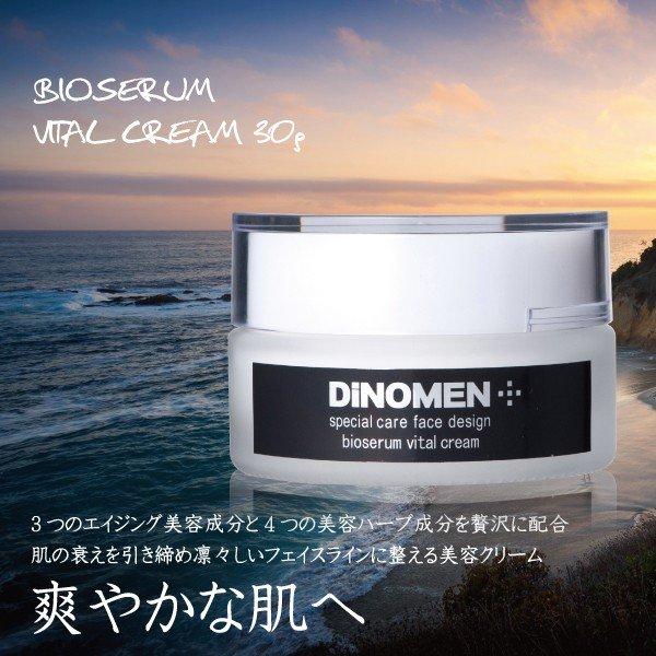 ビオセラム バイタルクリーム