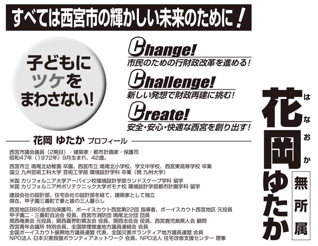 image-選挙公報(修正)