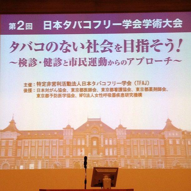 第2回日本タバコフリー学会学術大会 : 西宮市議会議員 花岡豊(花岡 ...