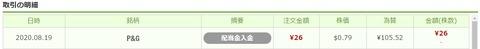 ワンタップバイ米国株_配当_200819