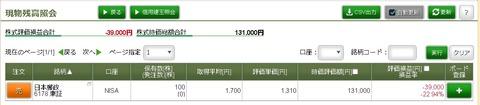松井証券_171214