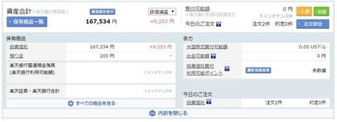 楽天証券_200109
