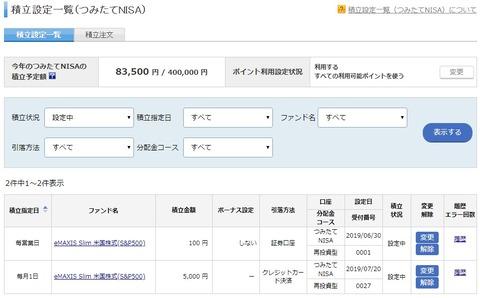 楽天証券_200106-2