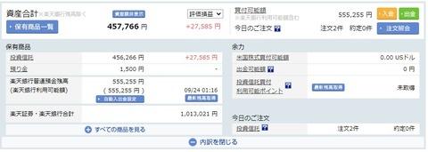 楽天証券_200923