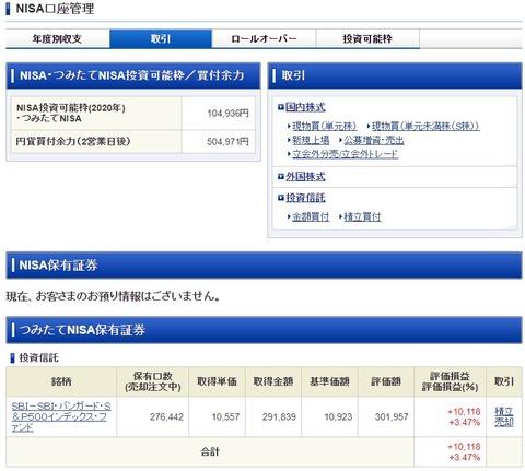 SBI証券_201030
