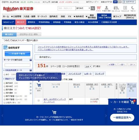楽天証券開設_12