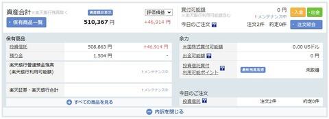 楽天証券_201008