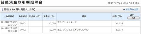 ジャパンネット_190724